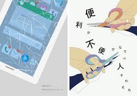 第19回デザイングランプリtohoku 日デ グラフィックデザイン学科 教員