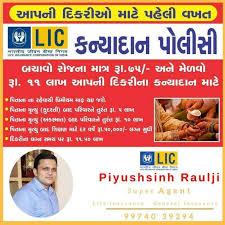 Kanyadan Policy Life Insurance Corporation Life
