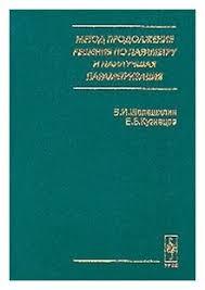 """Купить книгу Кузнецов Е.Б. """"Метод продолжения решения по ..."""