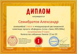 Результаты участия обучающихся в олимпиадах различного уровня по  Диплом проекта infourok ru № 550169