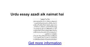 urdu essay azadi aik naimat hai google docs