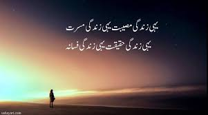 40 Line Zindagi Sad Shayari In Urdu Life Shayari Images Gorgeous Sad Life Shayri