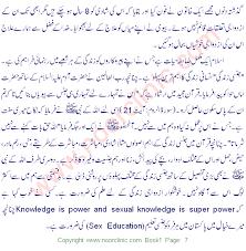 life in islam jinsi zindagi aur islami talimat sexual life in islam jinsi zindagi aur islami talimat
