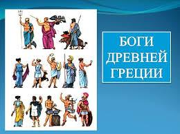 Презентация Боги Древней Греции БОГИ ДРЕВНЕЙ ГРЕЦИИ