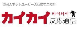 カイカイ 翻訳