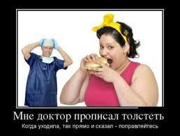 Картинки по запросу лишний вес смешные фото