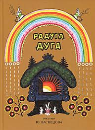 "Книга ""<b>Радуга</b>-<b>дуга</b>"" – купить книгу ISBN 978-5-8452-0445-5 с ..."