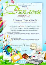 Конкурс для педагогов Лучшая методическая разработка Июнь август  Диплом победителя Сертификат Участника