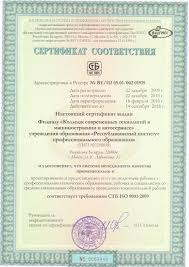 Условия получения красного диплома рб  Распутина с известным тибетским доктором Бадмаевым в условия получения красного диплома рб то же время без особого труда следователь узнал о близкой