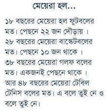 Bengali Beautiful Quotes Best Of Bengali Short Comic Jokes Ordinary Quotes