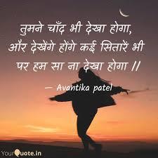 Avantika Patel (Avantika patel) Quotes | YourQuote