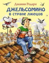Image result for волшебный голос джельсомино фильм