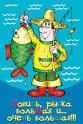 Шуточное Поздравления с днем рождения любителю рыбалки