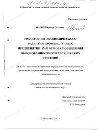 Диссертация на тему Мониторинг экономического развития  Диссертация и автореферат на тему Мониторинг экономического развития промышленных предприятий как основа повышения обоснованности управленческих
