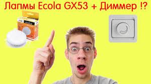 Подключаем <b>LED</b> лампы Экола <b>GX53</b> к диммеру! Что будет ...