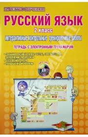 Книга Русский язык класс Интерактивные контрольные  2 класс Интерактивные контрольные тренировочные работы Тетрадь