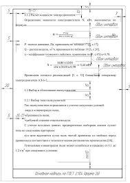 Пример оформления задания на дипломную работу проект  Рисунок В 2
