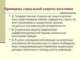 Социальная защита населения экономика Коллекция картинок Социальное обслуживание населения курсовая работа т kremlinrueventspreside президент россии