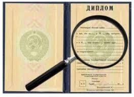Настоящий диплом и подделка сравниваем и анализируем piter  Настоящий диплом и подделка сравниваем и анализируем