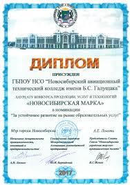 Коллектив колледжа получил диплом лауреата в конкурсе  Диплом конкурса Новосибирская марка