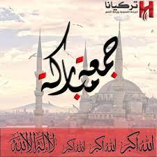 Pin by Turkeyana Beauty Clinic on جمعة مباركة ❤   Poster, Movie posters,  Movies