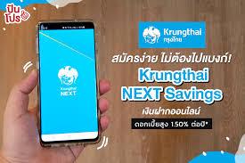 Krungthai NEXT Savings บัญชีออนไลน์เปิดง่าย ใช้สะดวก แถมดอกเบี้ยดี๊ดี 1.50%  ต่อปี   ปันโปร - Punpromotion