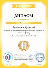 Международная олимпиада по химии ГОУ Забайкальский центр  Бушманов Дмитрий 11 класс Результат участия Диплом победителя i место Международный уровень