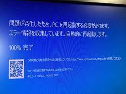パソコン 再 起動