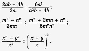 Блог учителя математики Ларионовой Веры Ивановны Умножение и  Самостоятельная работа Умножение и деление алгебраических дробей