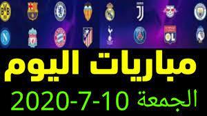 جدول مباريات اليوم الجمعة 10-7-2020 بتوقيت القاهرة ومكة والقنوات الناقلة  للمباريات والمعلقين - YouTube