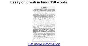 essay on diwali in hindi words google docs