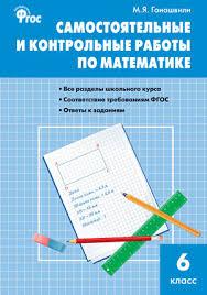 и контрольные работы по математике класс Самостоятельные и контрольные работы по математике 6 класс