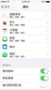 非 通知 設定 iphone