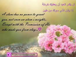 islam quotes about life love women forgiveness patience life and  arabic islamic quotes islam quotes about life love women forgiveness patience life and death peach marriage mother photos