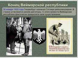 Реферат Веймарская республика  История веймарской республики курсовая