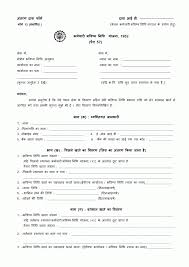 Epfo Revised Transfer Claim Form 13 Download As Image Or Pdf