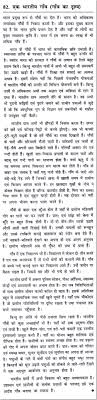 essay on an n village in hindi