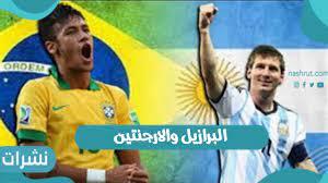 ملخص مباراة البرازيل والأرجنتين - نشرات