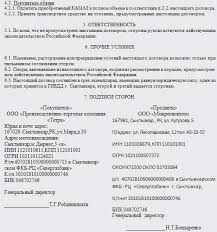 Курсовая работа Договор купли продажи ru Приложение 2