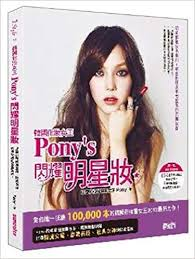 korean makeup queen pony s shining star makeup exposing 41 korean actress european and american supermodel the make up of the clical dess of the