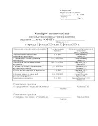 Отчет прохождения производственной практики на ОАО САНТИЗ отчет по  Это только предварительный просмотр