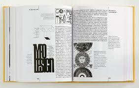 Искусство и дизайн Тюмени Иллюстрированная хрестоматия по дизайну 1052 стр 852 ил Осуществлённый дипломный проект выполненный по программе сокращённой подготовки специалистов