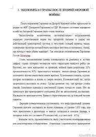 Контрольная Экономическая программа возрождения ФРГ Контрольные  Экономическая программа возрождения ФРГ 02 10 10