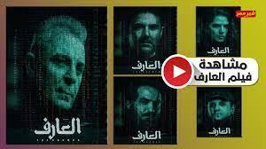 فيلم العارف بطولة احمد عز