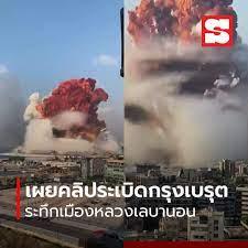 ทรัมป์ เชื่อเหตุระเบิดเลบานอนไม่ใช่อุบัติเหตุ แต่เป็นการโจมตี!
