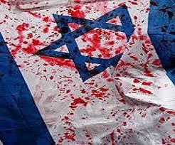 Resultado de imagen de israel estado terrorista