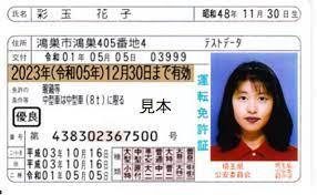 埼玉 運転 免許 更新