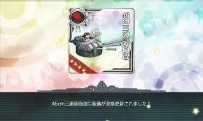 46cm 三 連装 砲 改
