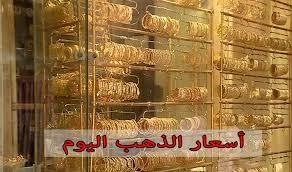 Image result for سعر الذهب اليوم بالسودان عرب نيوز