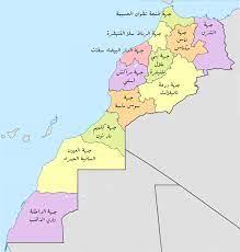 قائمة جهات المغرب - ويكيبيديا